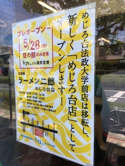 17/06/02ラーメン二郎めじろ台店 08