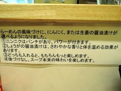 14/12/03らーめんきじとら らーめん(ニンニク、生姜)03