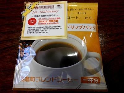 16/02/19高倉町珈琲みなみ野店08