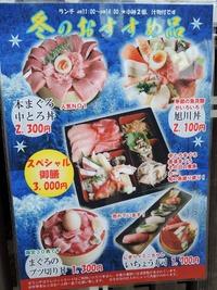 すし魚心亭 メニュー2