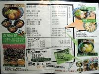 麺工房隠国 メニュー2015