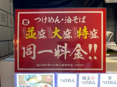20/11/18つけめんTETSU CIAL横浜店 03