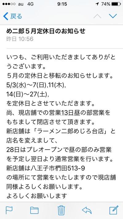 17/05/01め二郎 移転判明