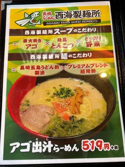 20/06/18長崎らーめん西海製麺所八王子みなみ野店 01