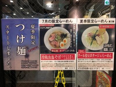 17/07/19ど・みそ町田店 01