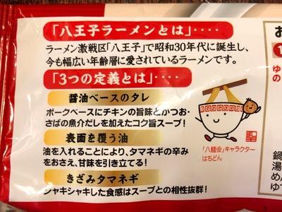 19/09/23マック食品八王子ラーメン 03