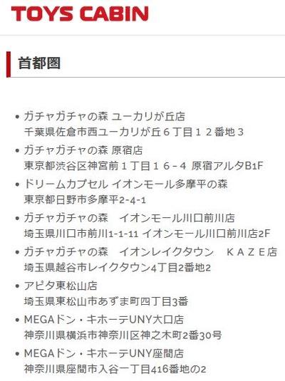 トイズキャビン取扱い店(関東)