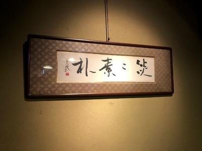 18/01/21手打そば車家 06