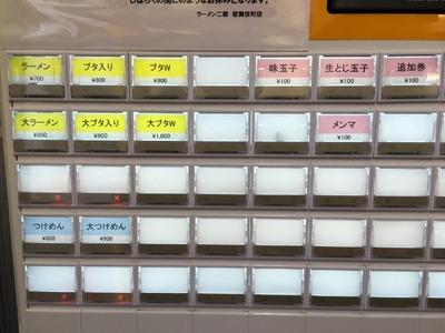 ラーメン二郎新宿歌舞伎町店 メニュー2017