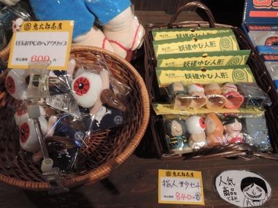 14/03/04鬼太郎茶屋 04