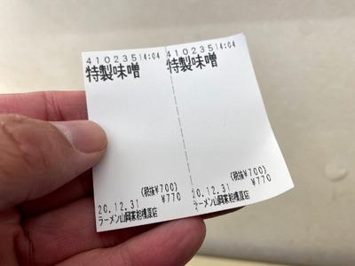 20/12/31ラーメン山岡家相模原店 03