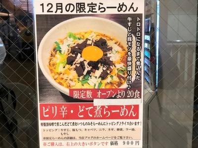 18/12/29ど・みそ町田店 03