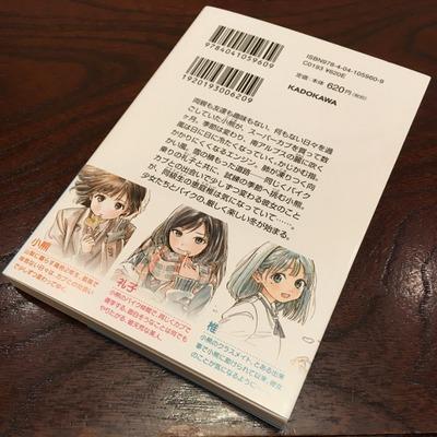 17/11/14小説スーパーカブ第2巻 02