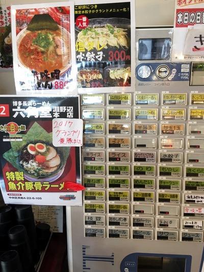 17/12/14博多長浜らーめん六角堂淵野辺本店02