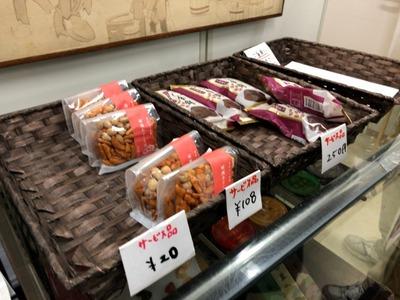 19/01/29榮太郎總本舗八王子工場売店 15