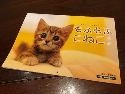 16/12/24タリーズコーヒーみなみ野店04