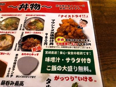 18/05/09とりビアー八王子みなみ野店 02