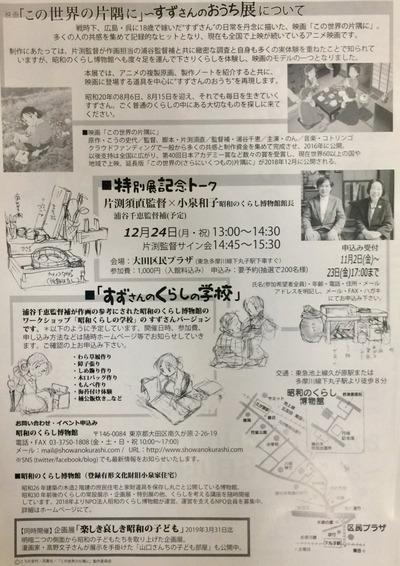 すずさんのおうち展02