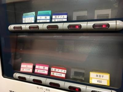 ラーメン二郎神田神保町店 券売機2017