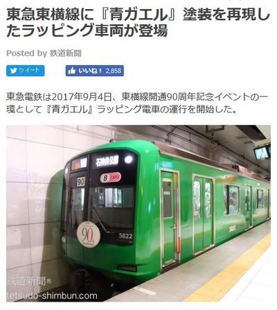 17/09/05ラーメン二郎川越店 24