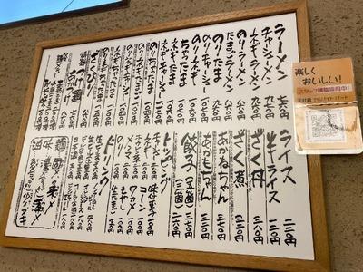 ラーメン大桜十日市場本店 メ2020ニュー