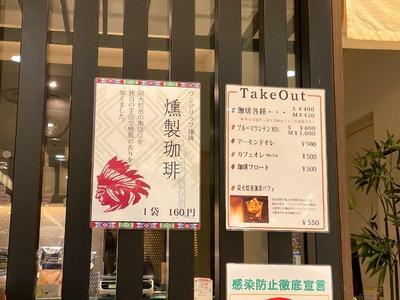 20/09/25珈琲倶楽部 田 セレオ八王子店 19