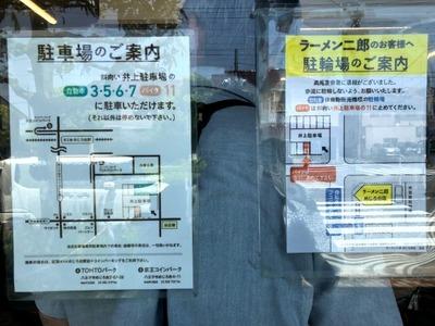 18/05/15ラーメン二郎めじろ台店 02