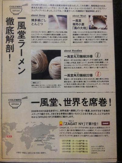16/05/16一風堂町田店 白丸元味16