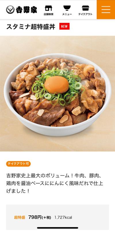 20/05/03吉野家1号線三ツ沢中町店 01