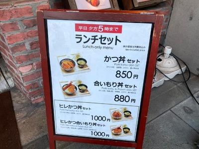 20/12/04新潟カツ丼 タレカツ 吉祥寺店 03