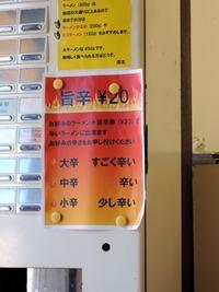 14/12/15ラーメンエース ラーメン(ニンニク)+旨辛04