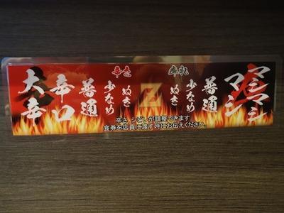 18/01/30四川味噌ラーメンZ軒 02