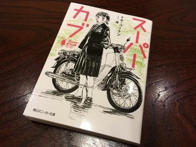 17/05/12スーパーカブ本2冊 04