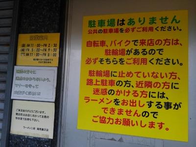 16/03/09ラーメン二郎湘南藤沢店08