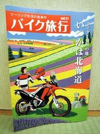 15/05/26週刊アスキー最終号&バイク旅行北海道特集 2