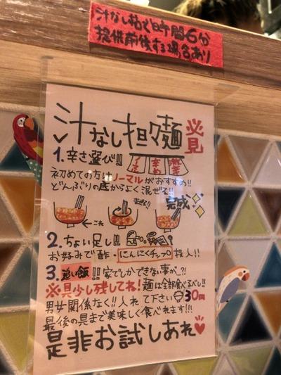 18/07/23関内ラーメン横丁ほうきぼし 10