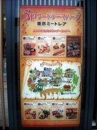 東京ミートレア 外観 3