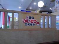 15/08/18北陸富山回転寿司かいおう八王子打越店01