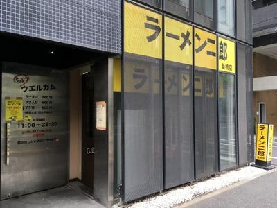 ラーメン二郎新橋店 外観