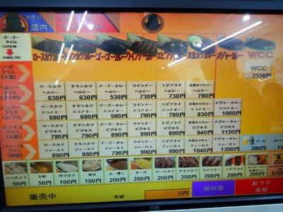 15/11/25ゴーゴーカレー八王子駅前スタジアム 04