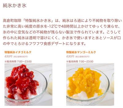 18/08/28高倉町珈琲みなみ野店06