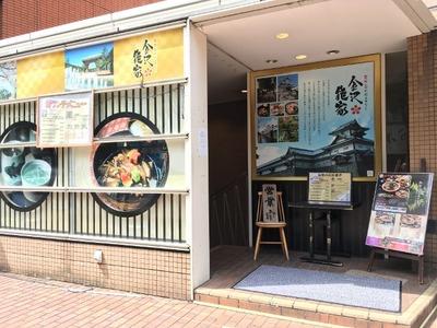金沢能家横浜馬車道店 外観