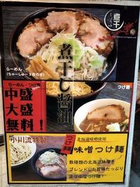 15/08/11小川流みなみ野店 つけ麺半ちゃーしゅー 01