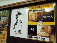 15/08/11小川流みなみ野店 つけ麺半ちゃーしゅー 03