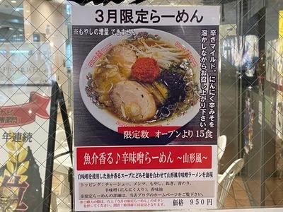 21/03/04ど・みそ町田店 03
