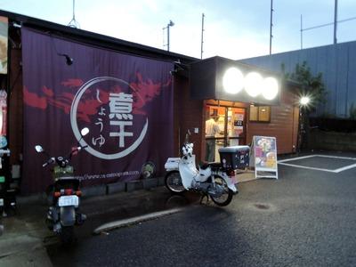 小川流みなみ野店 外観2