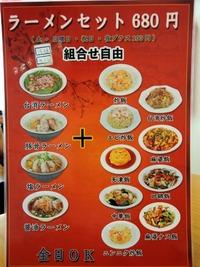 台湾料理興福順半原店 メニュー(ラーメンセット)