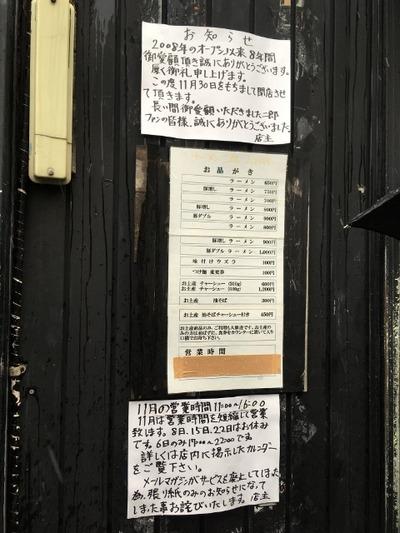 16/11/24大宮二郎09