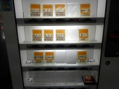 ラーメン二郎横浜関内店 自販機2016