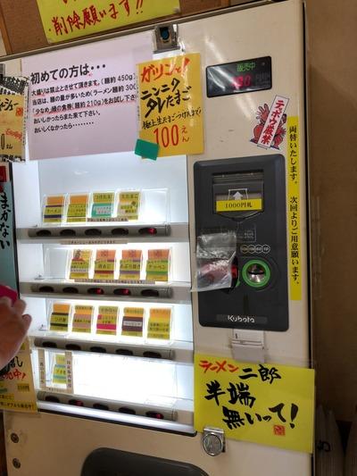 18/06/26ラーメン二郎相模大野店 03